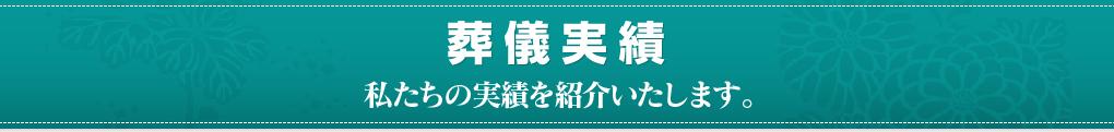 松戸市斎場 花祭壇 身内のみ30人の家族葬